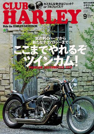 Club Harley クラブハーレー